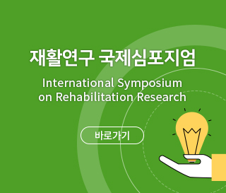 재활연구 국제심포지엄 International Symposiumon Rehabilitation Research 바로가기